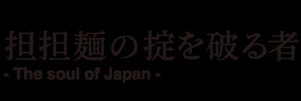 担担麺 Japanese Original Tang-Tang
